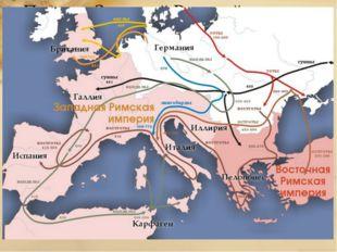 Падение Западной Римской империи Сильнейший удар по империи нанесли гунны, по