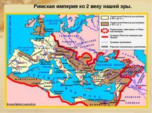 Изменение условий развития народов Евразии Севернее границ Римской империи об