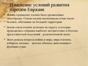 Изменение условий развития народов Евразии Жизнь германских племён была орган