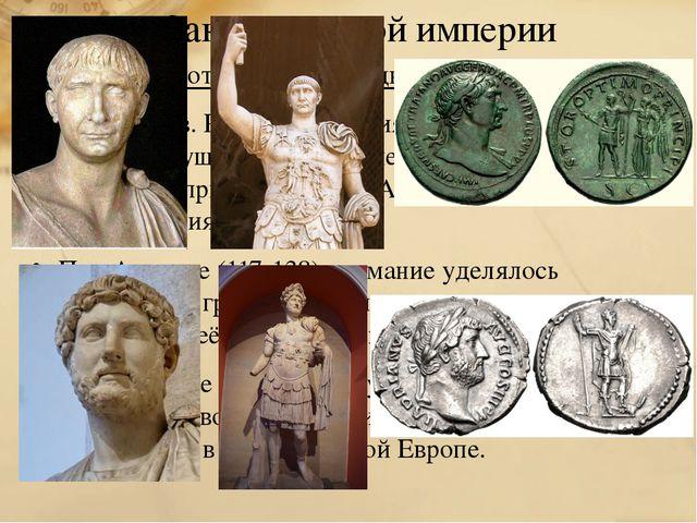 Рим: от золотого века к упадку В начале 2в. Римская империя достигла вершины...