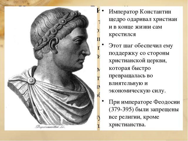Христианство в Римской империи Римские власти проявляли терпимость в вопросах...