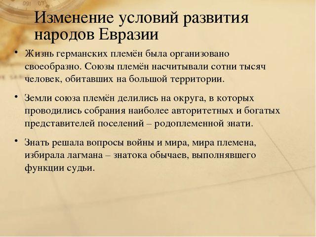 Изменение условий развития народов Евразии Жизнь германских племён была орган...