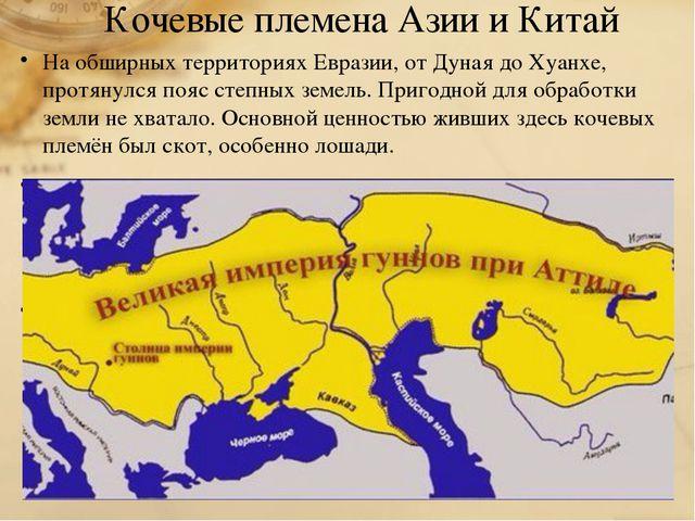 Кочевые племена Азии и Китай На обширных территориях Евразии, от Дуная до Хуа...