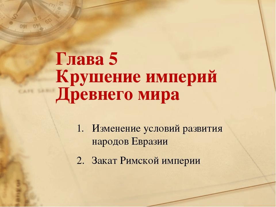 Глава 5 Крушение империй Древнего мира Изменение условий развития народов Евр...