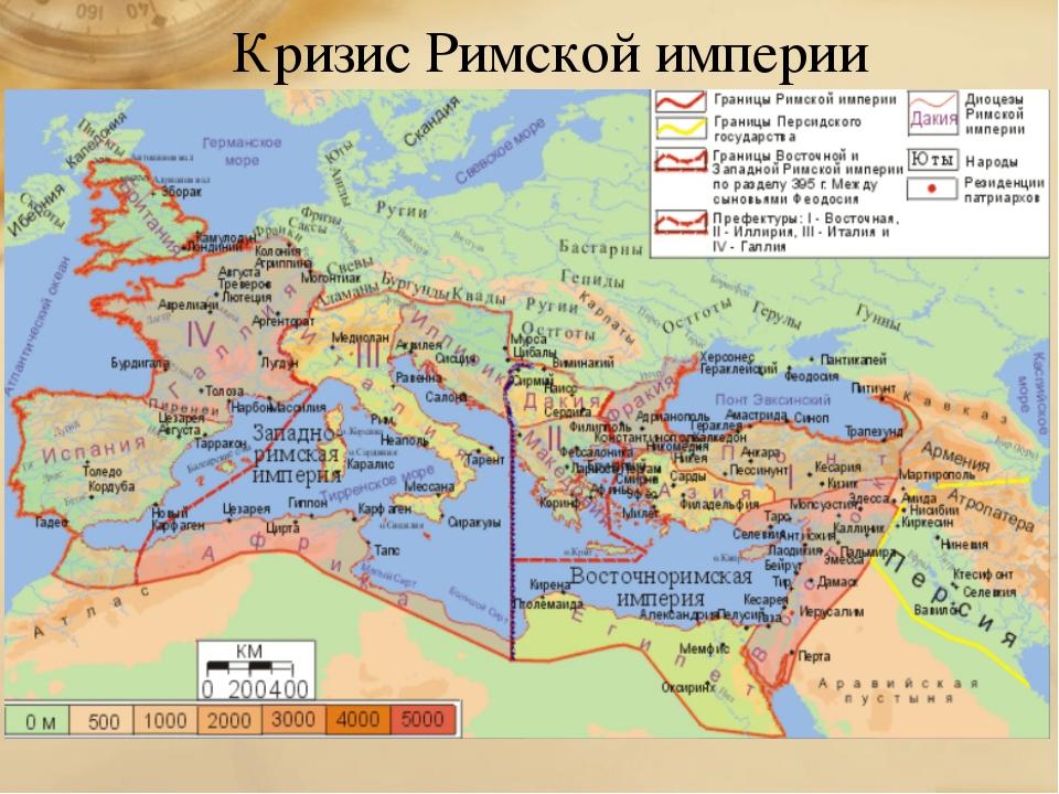 Кризис Римской империи Изменения в экономической жизни Римской империи способ...