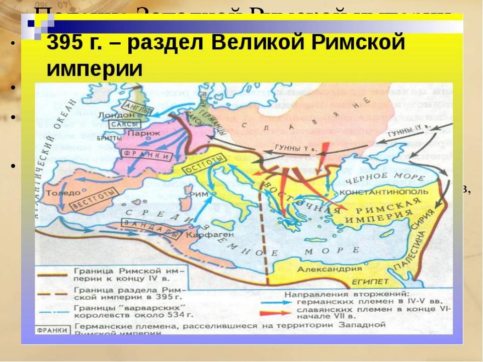 Падение Западной Римской империи В 4 в. усилился натиск племенных союзов Севе...