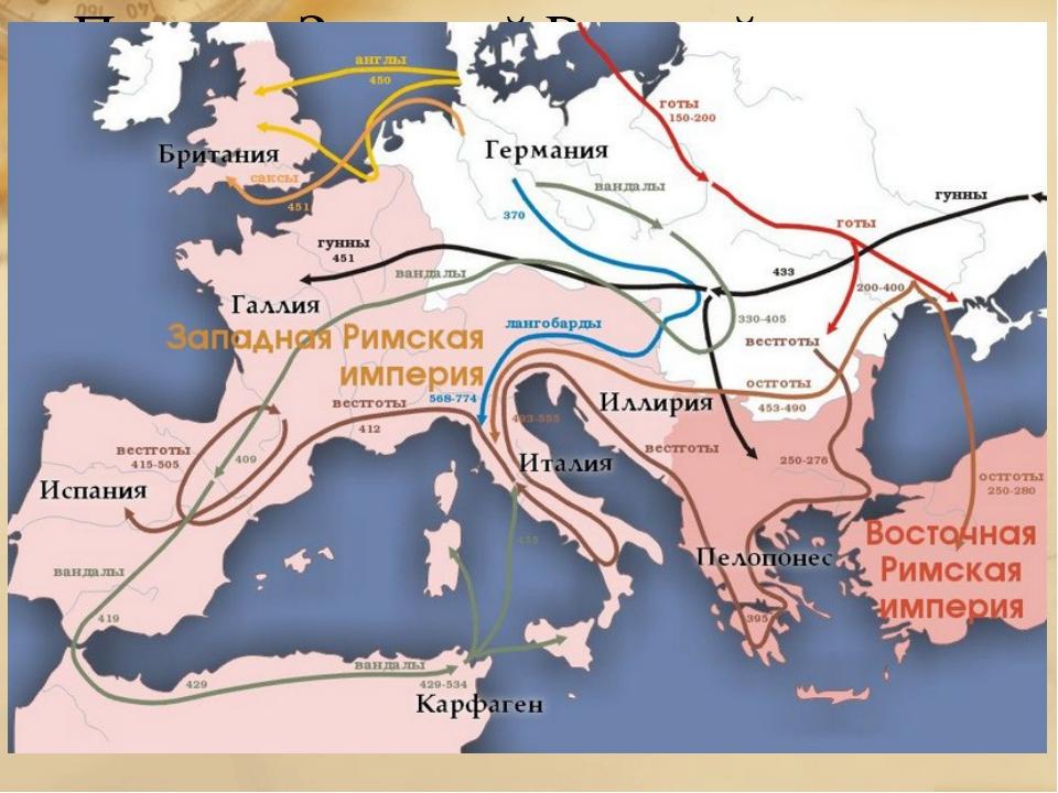 Падение Западной Римской империи Сильнейший удар по империи нанесли гунны, по...