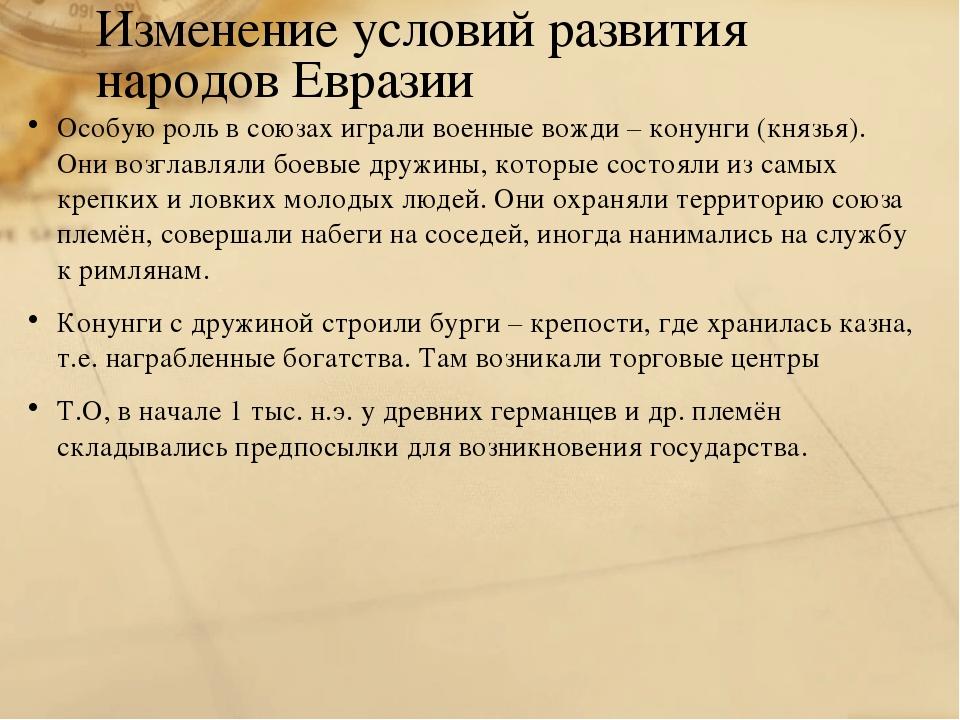 Изменение условий развития народов Евразии Особую роль в союзах играли военны...