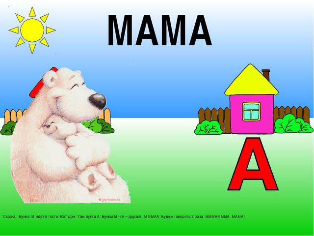 Сказка . Буква М идет в гости. Вот дом. Там буква А. Буквы М и А – друзья. ММ...