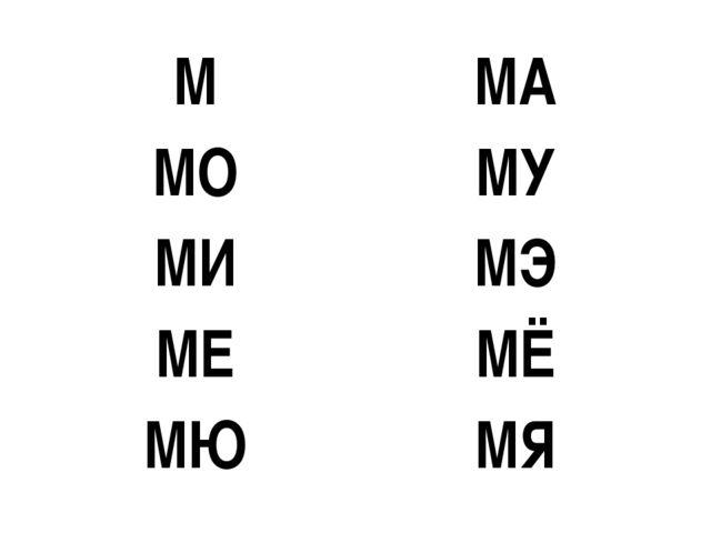 ММА МОМУ МИМЭ МЕМЁ МЮМЯ