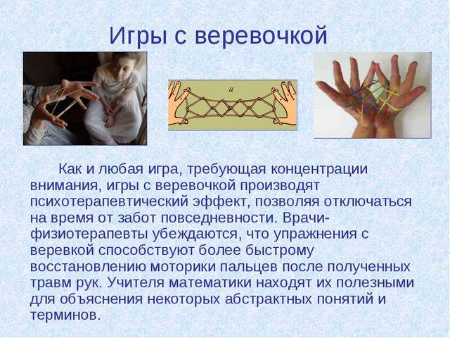 Игры с веревочкой Как и любая игра, требующая концентрации внимания, игры с...