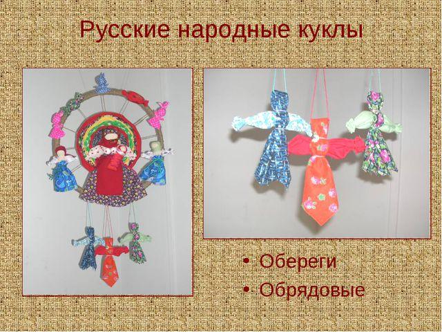 Русские народные куклы Обереги Обрядовые