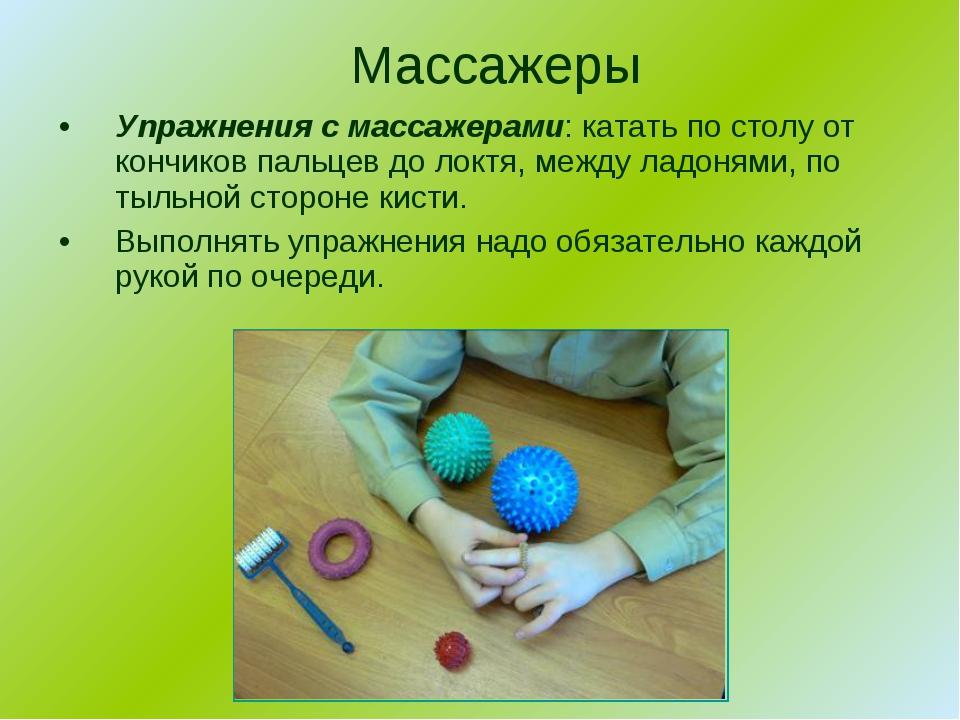 Массажеры Упражнения с массажерами: катать по столу от кончиков пальцев до ло...