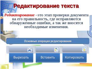 Редактирование –это этап проверки документа на его правильность, где исправля