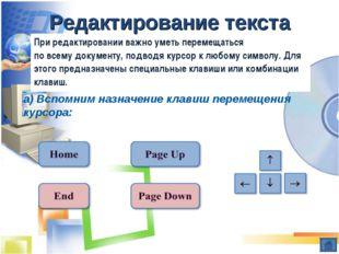 При редактировании важно уметь перемещаться по всему документу, подводя курсо