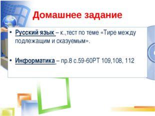 Домашнее задание Русский язык – к.,тест по теме «Тире между подлежащим и сказ