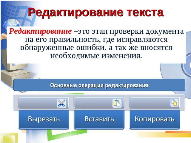 Редактирование –это этап проверки документа на его правильность, где исправля...