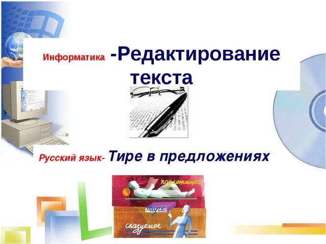 Информатика -Редактирование текста Русский язык- Тире в предложениях
