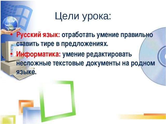 Цели урока: Русский язык: отработать умение правильно ставить тире в предложе...