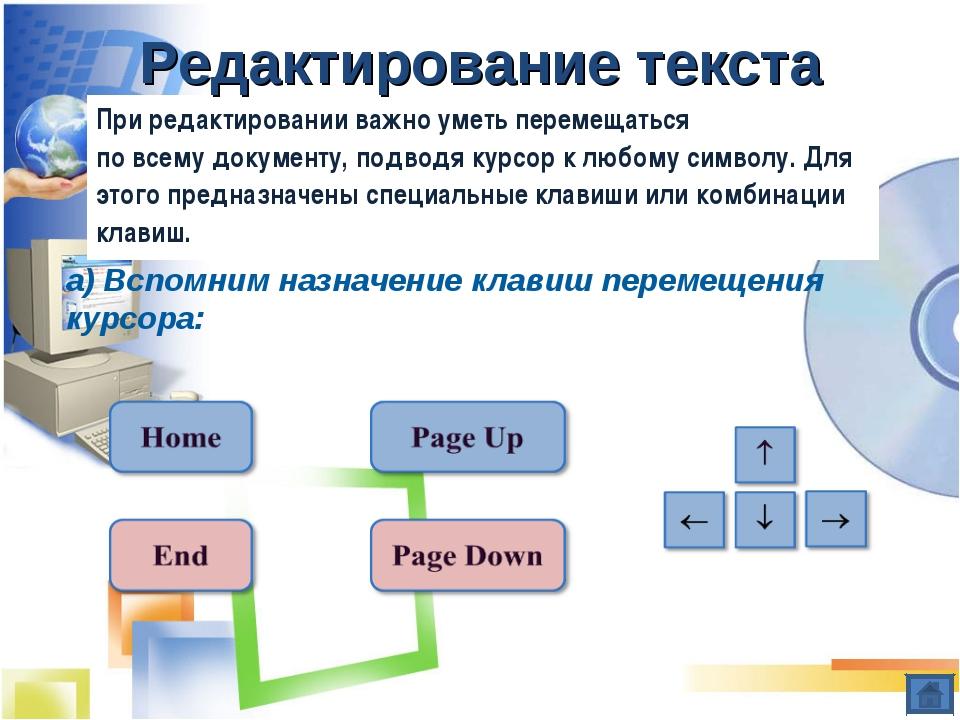 При редактировании важно уметь перемещаться по всему документу, подводя курсо...