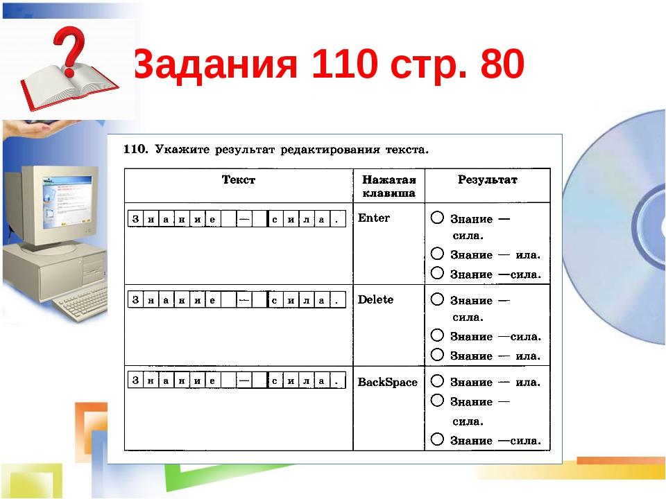 Задания 110 стр. 80