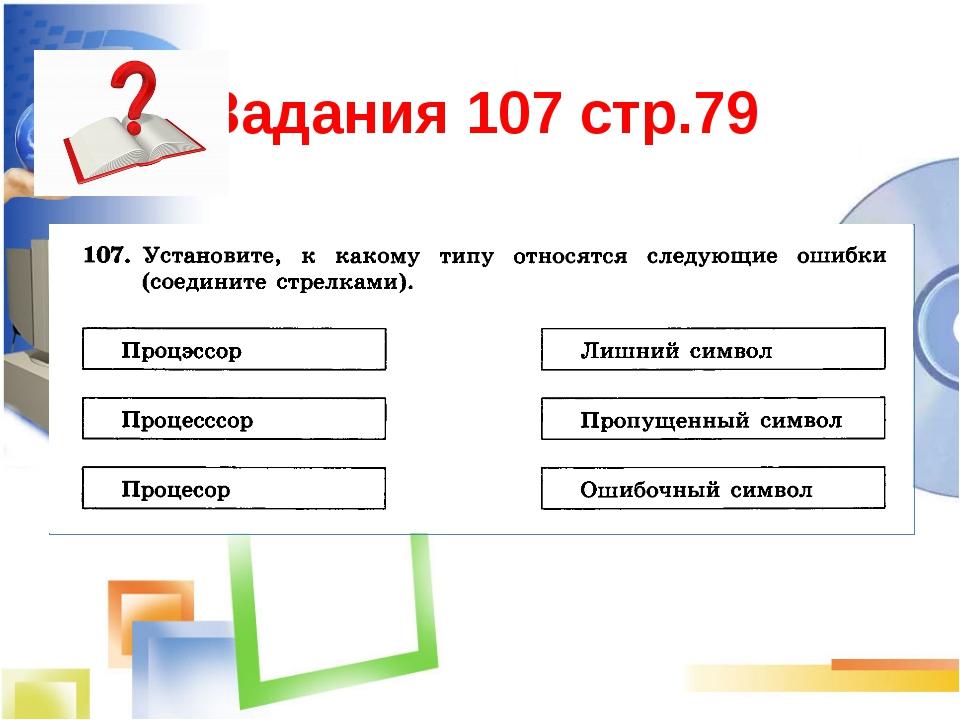Задания 107 стр.79