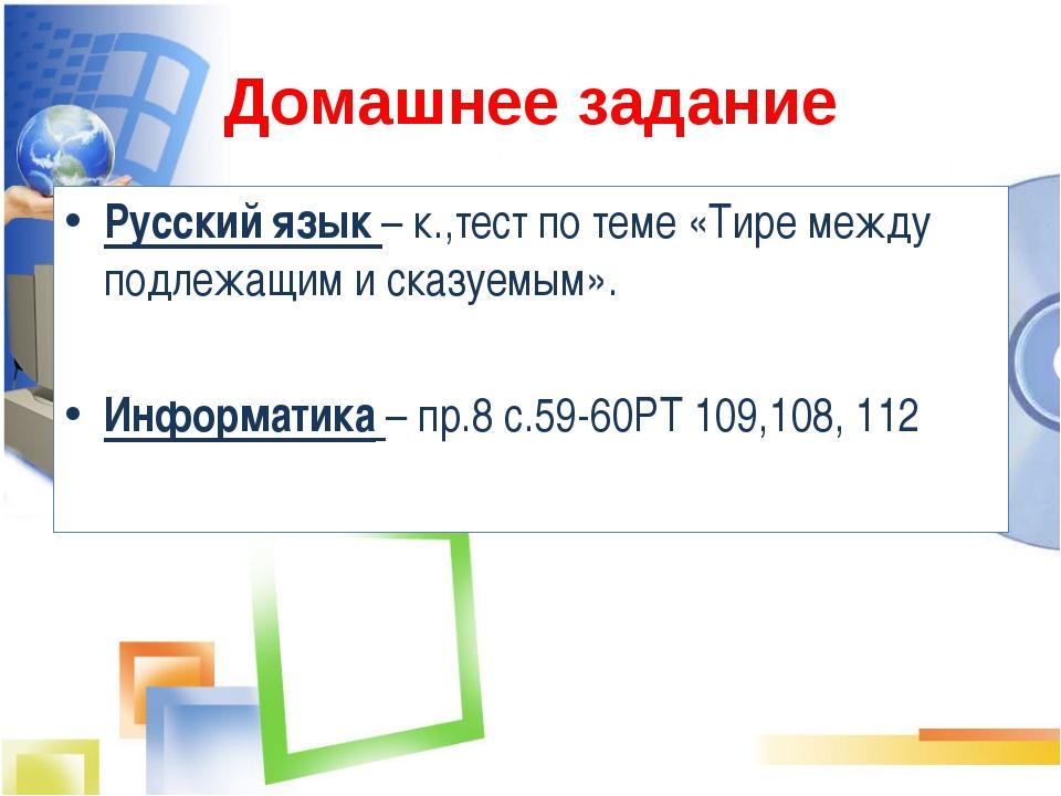 Домашнее задание Русский язык – к.,тест по теме «Тире между подлежащим и сказ...