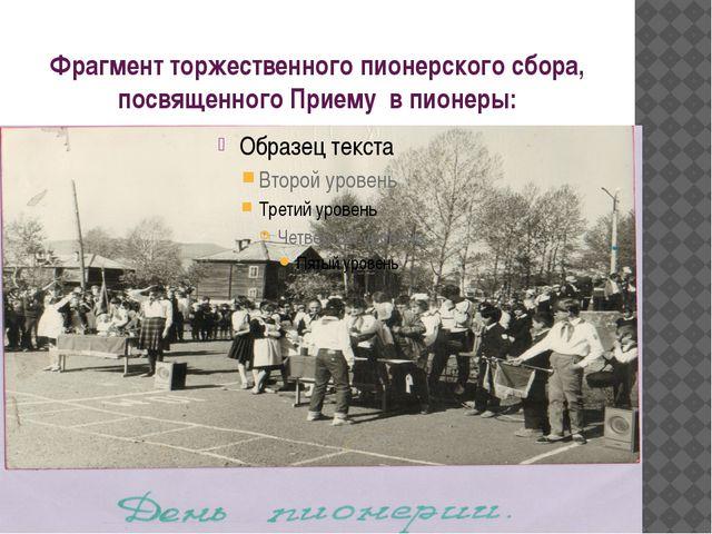 Фрагмент торжественного пионерского сбора, посвященного Приему в пионеры: