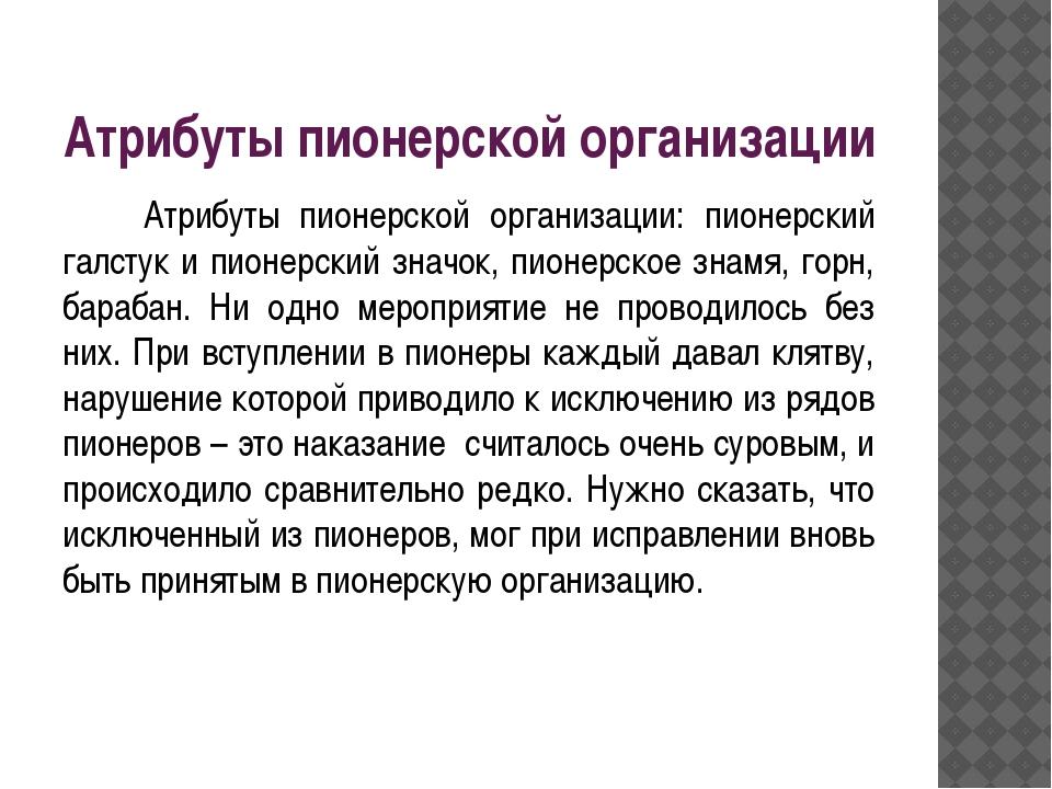 Атрибуты пионерской организации Атрибуты пионерской организации: пионерский г...