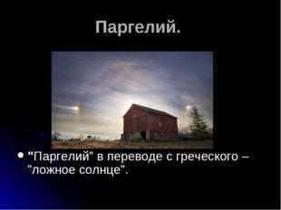 """Паргелий. """"Паргелий"""" в переводе с греческого – """"ложное солнце""""."""