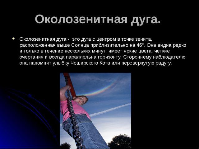 Околозенитная дуга. Околозенитная дуга - это дуга с центром в точке зенита,...