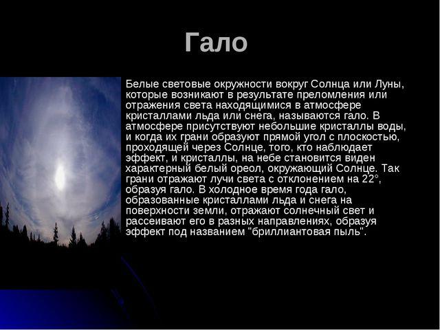 Гало Белые световые окружности вокруг Солнца или Луны, которые возникают в ре...