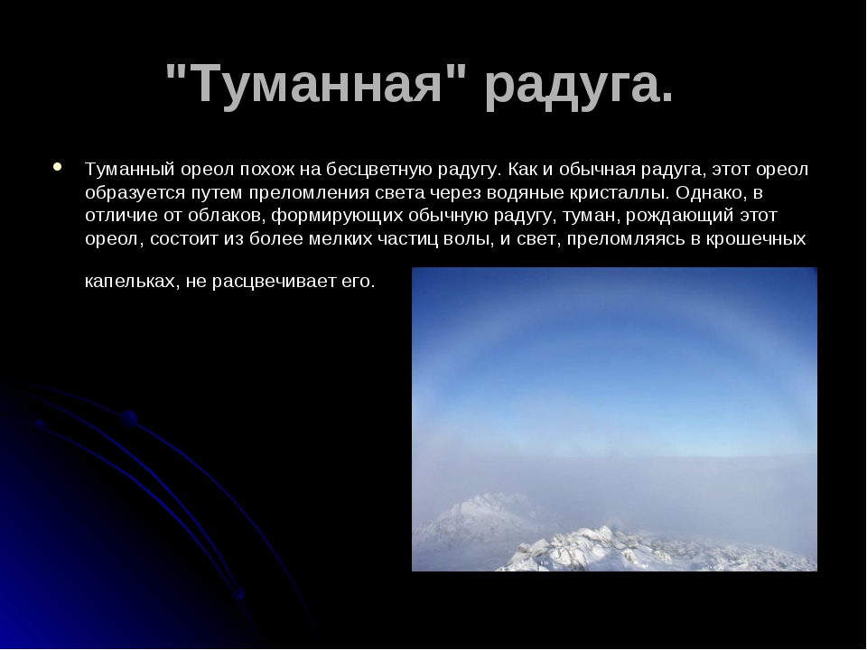 """""""Туманная"""" радуга. Туманный ореол похож на бесцветную радугу. Как и обычная..."""
