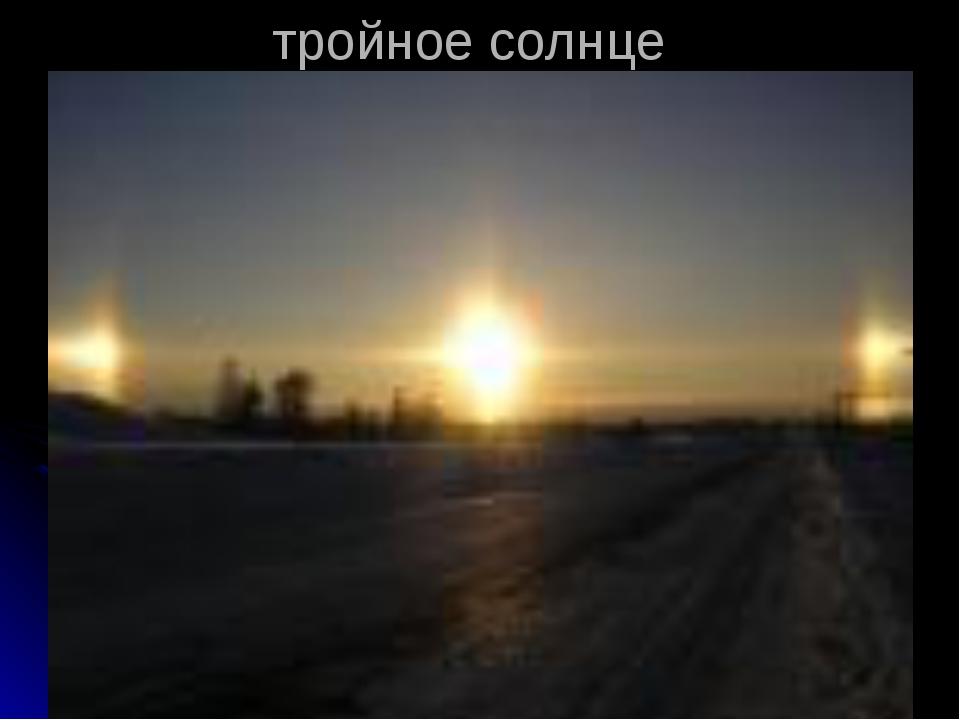 тройное солнце