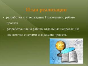 План реализации - разработка и утверждение Положения о работе проекта - разра