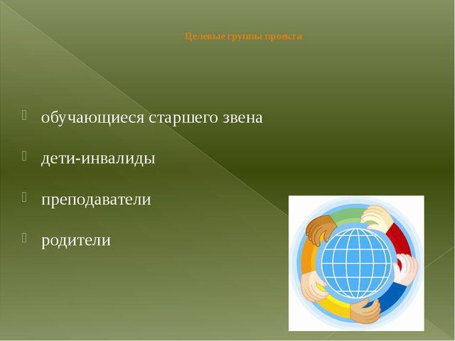 Целевые группы проекта обучающиеся старшего звена дети-инвалиды преподавател...