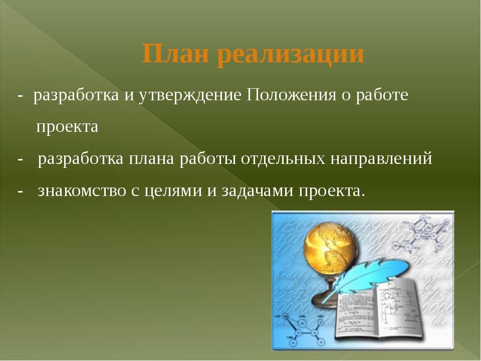План реализации - разработка и утверждение Положения о работе проекта - разра...