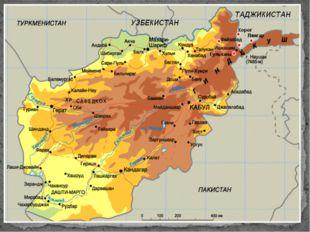 Афганиста́нполная официальная форма—Исламская Респу́блика Афганиста́н-