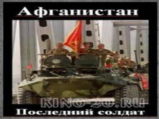 15 февраля — из Афганистана полностью выведены советские войска. Выводом вой