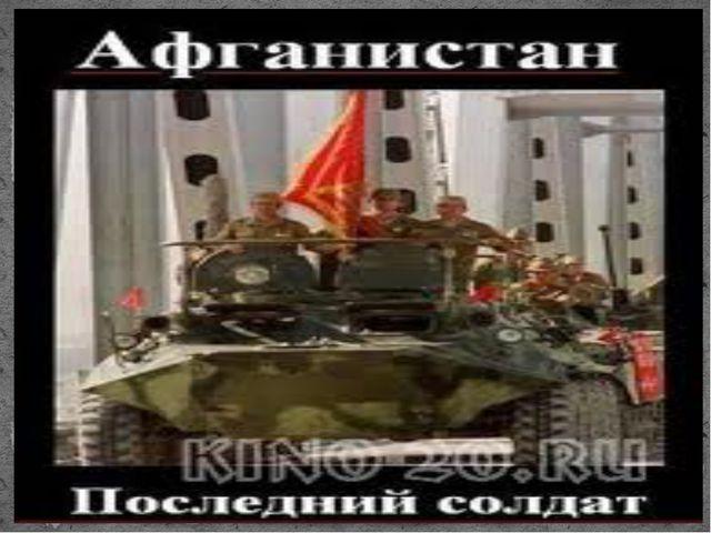 15 февраля — из Афганистана полностью выведены советские войска. Выводом вой...