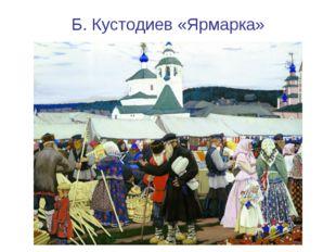 Б. Кустодиев «Ярмарка»
