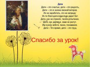 Дети Дети – это счастье, дети – это радость, Дети – это в жизни свежий ветеро