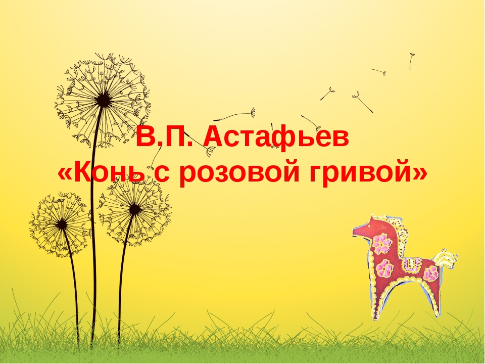 В.П. Астафьев «Конь с розовой гривой»