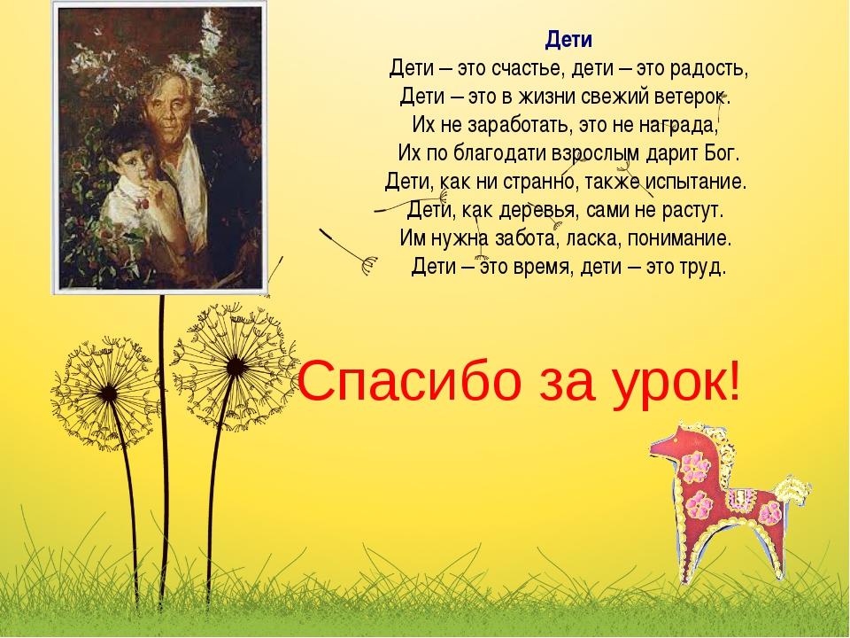 Дети Дети – это счастье, дети – это радость, Дети – это в жизни свежий ветеро...