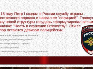 В 1715 году Петр I создал в России службу охраны общественного порядка и назв