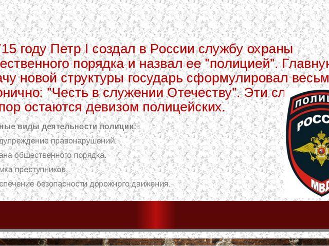 В 1715 году Петр I создал в России службу охраны общественного порядка и назв...