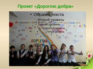 Проект «Дорогою добра»