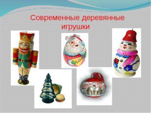 Современные деревянные игрушки