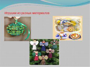 Игрушки из разных материалов