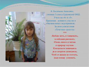 Это Я Я, Васильева Анжелика, ученица 3 класса Ершовской ООШ. Учусь на «4» и «